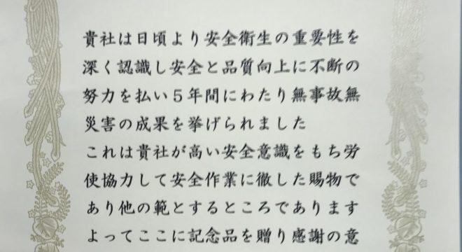 緑地メンテナンス 群馬県 埼玉県 感謝状 樹木管理・芝生管理・造園・維持管理